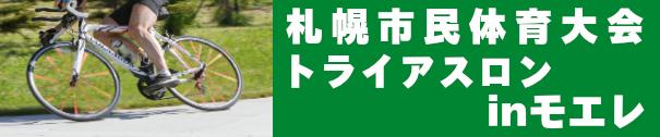 2013/06/09 札幌市民体育大会 トライアスロン in モエレ