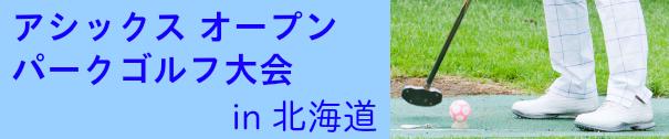 2013/06/15 アシックス オープンパークゴルフ大会in北海道