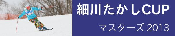 2013/03/24 細川たかしマスターズ 2013