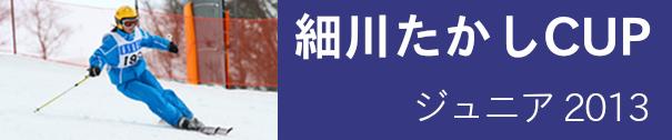2013/03/26 細川たかしジュニア 2013