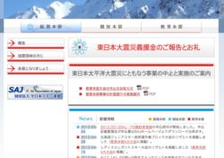 財団法人 北海道スキー連盟